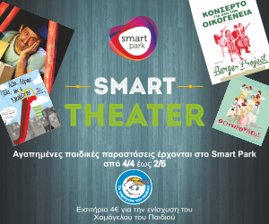 ----------------------------------------Smart Theater small 3