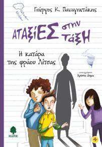 -------------------------ATAXIES STIN TAXI