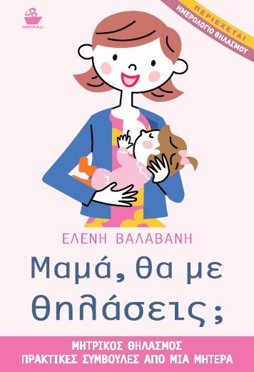 -------------------cover mama tha me thilaseis