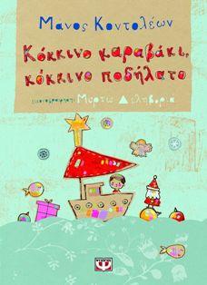 121KOKKINO-KARAVAKI 2