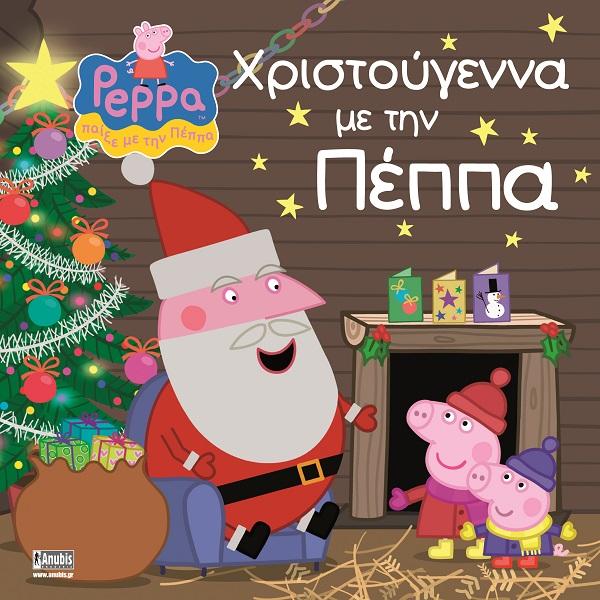 PEPPA CHRISTMAS WISH 358