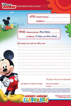 gr dj ai pdf invite mickey n 214fccfd