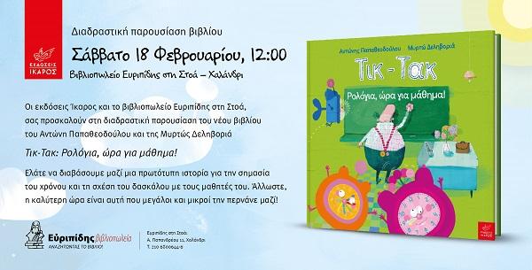 Invitation TikTak 01