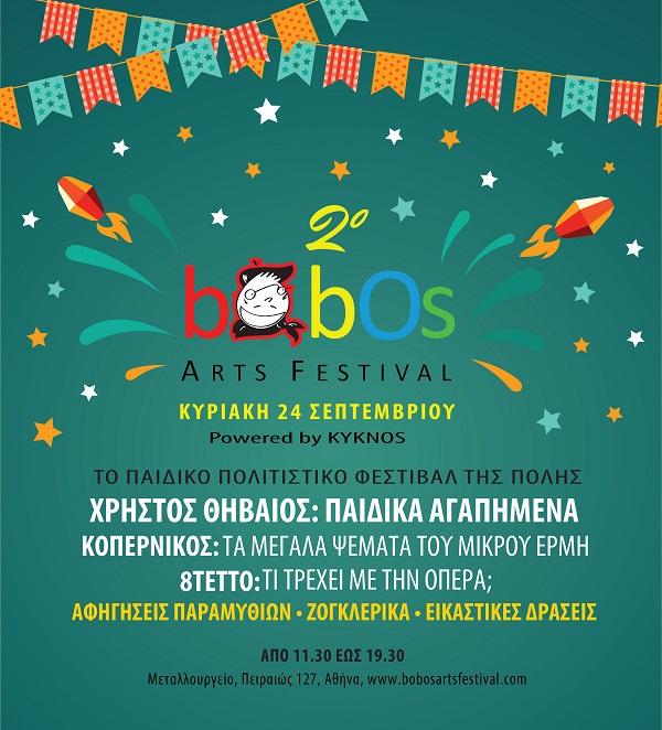 Bobos Arts Festival 2017 Poster 2