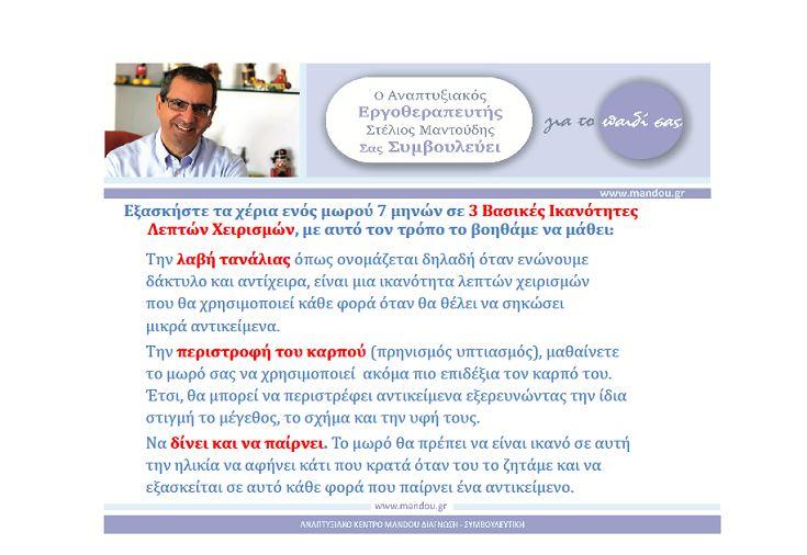 ergotherapeytis