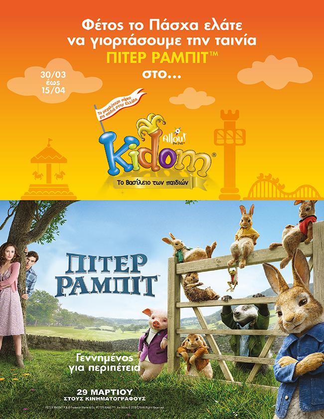 kidom peter rabbit 10