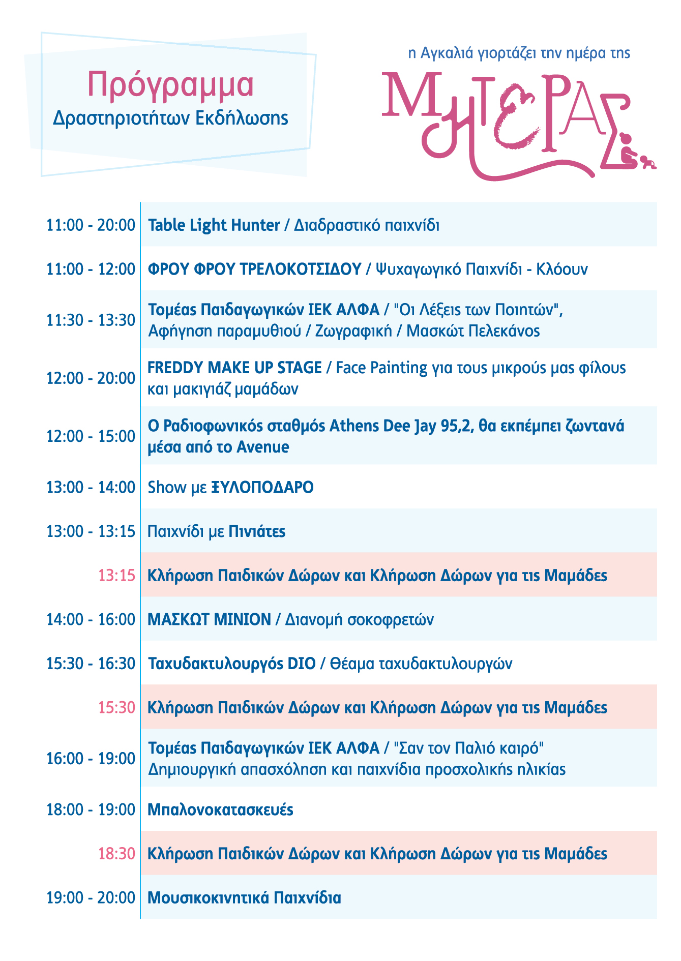 PROGRAMMA MOTHERS DAY2018
