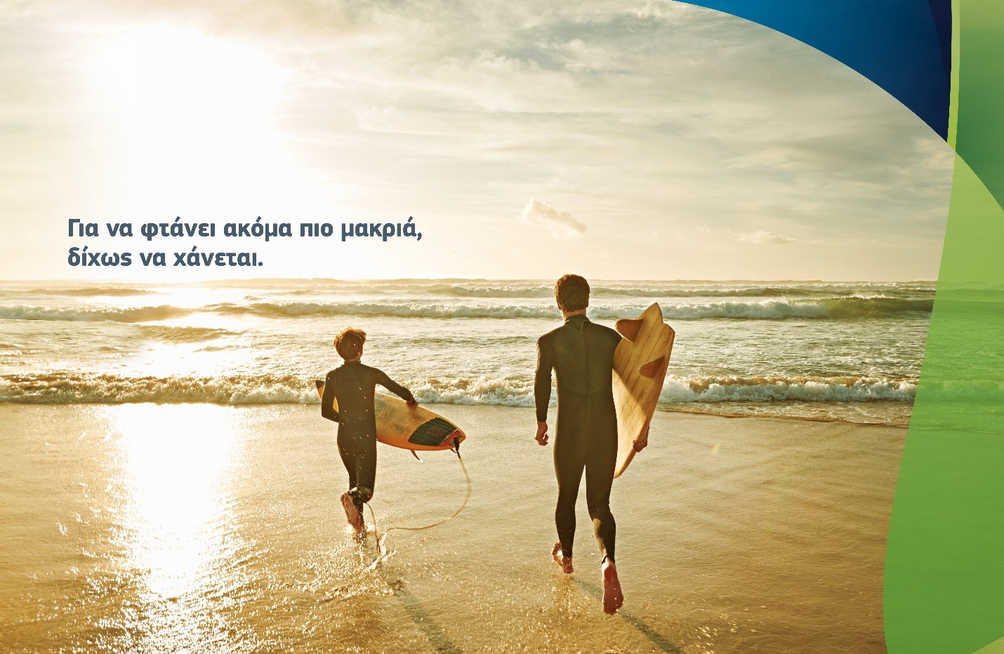 cosmote family 3