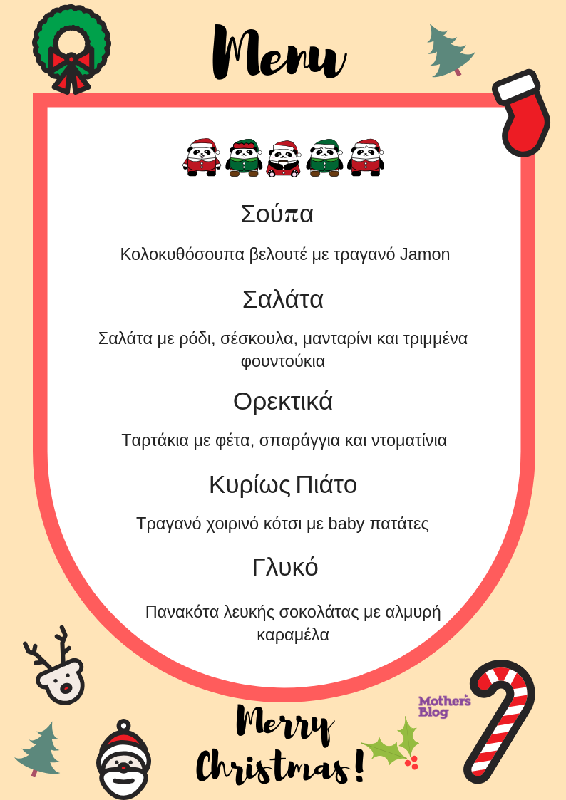 xristoygenniatiko menu