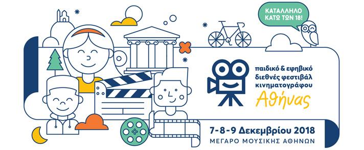 paidikofestivalpagegennew