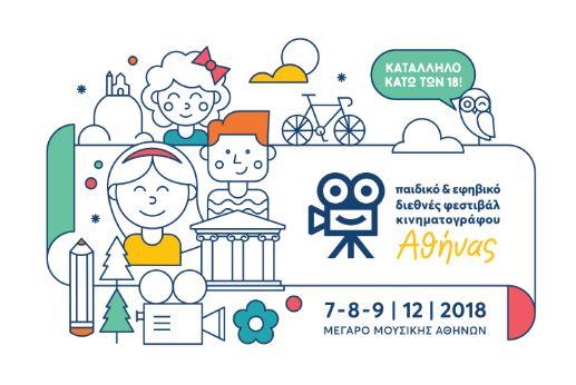 festival kinimatografou