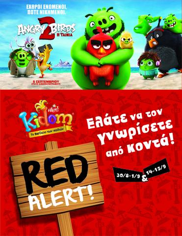 kidom angry birds 3