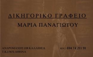 ΠΑΝΑΓΙΟΤΟΘ