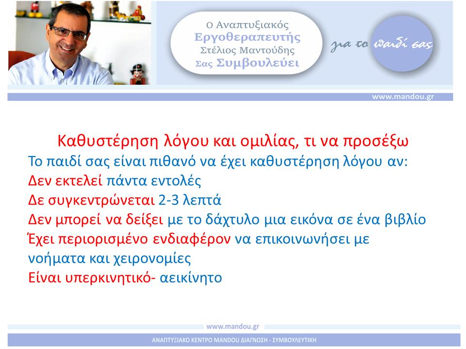 mantoudis logos kai omilia paidiou