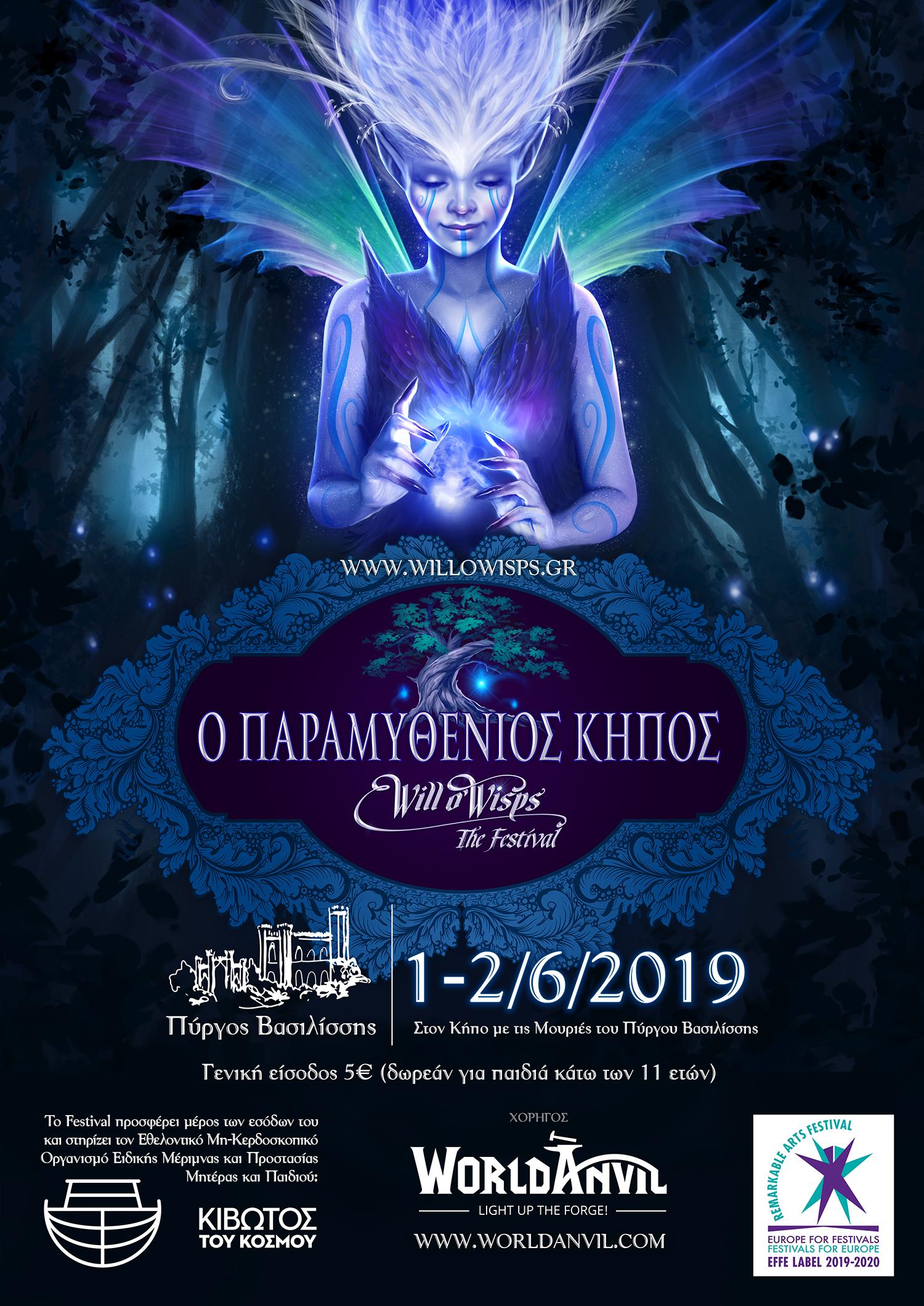 Αφίσα Ο Παραμυθένιος Κήπος 2019