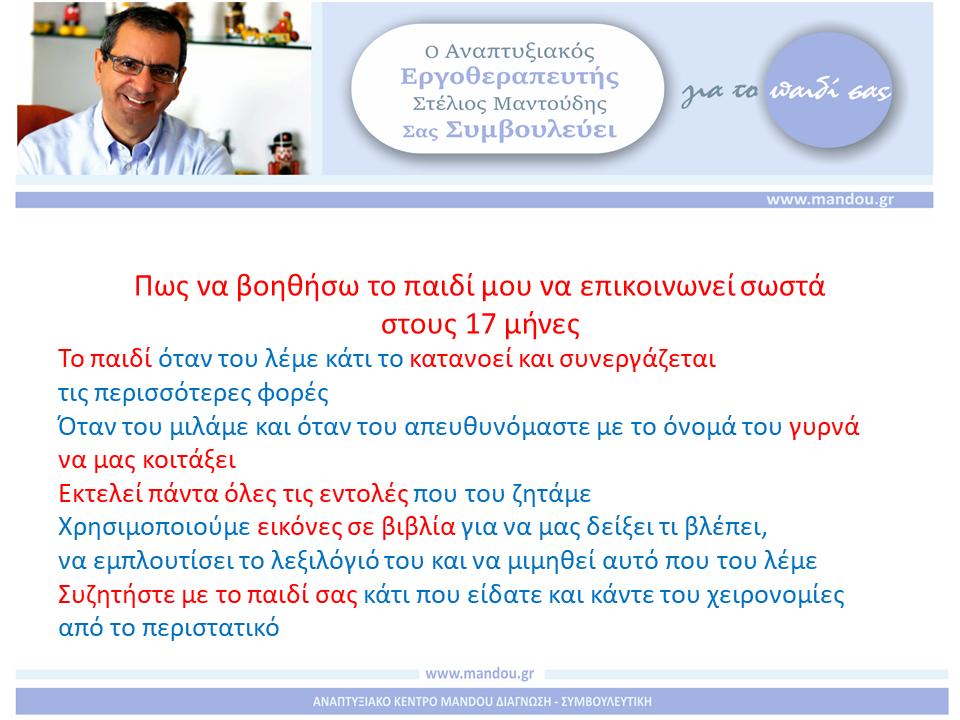 MANDOUDIS EPIKINOINIA 17 MINON VREFOS