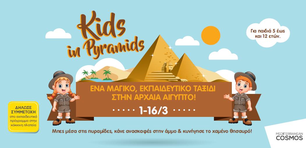 Kids in Pyramids Mediterranean Cosmos