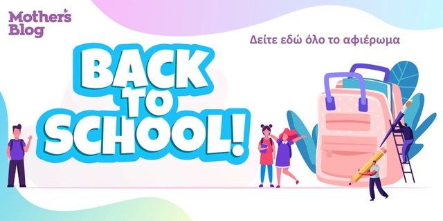 back to school afierwma