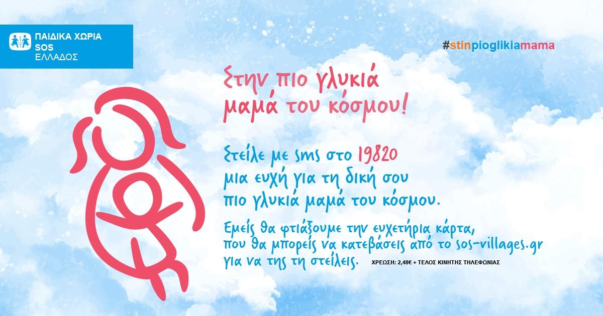 Motherday creative 1200x6301