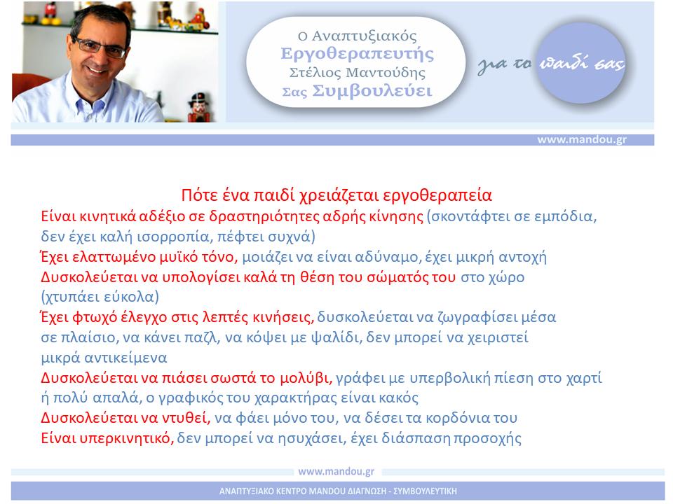 ergotherapeia paidi