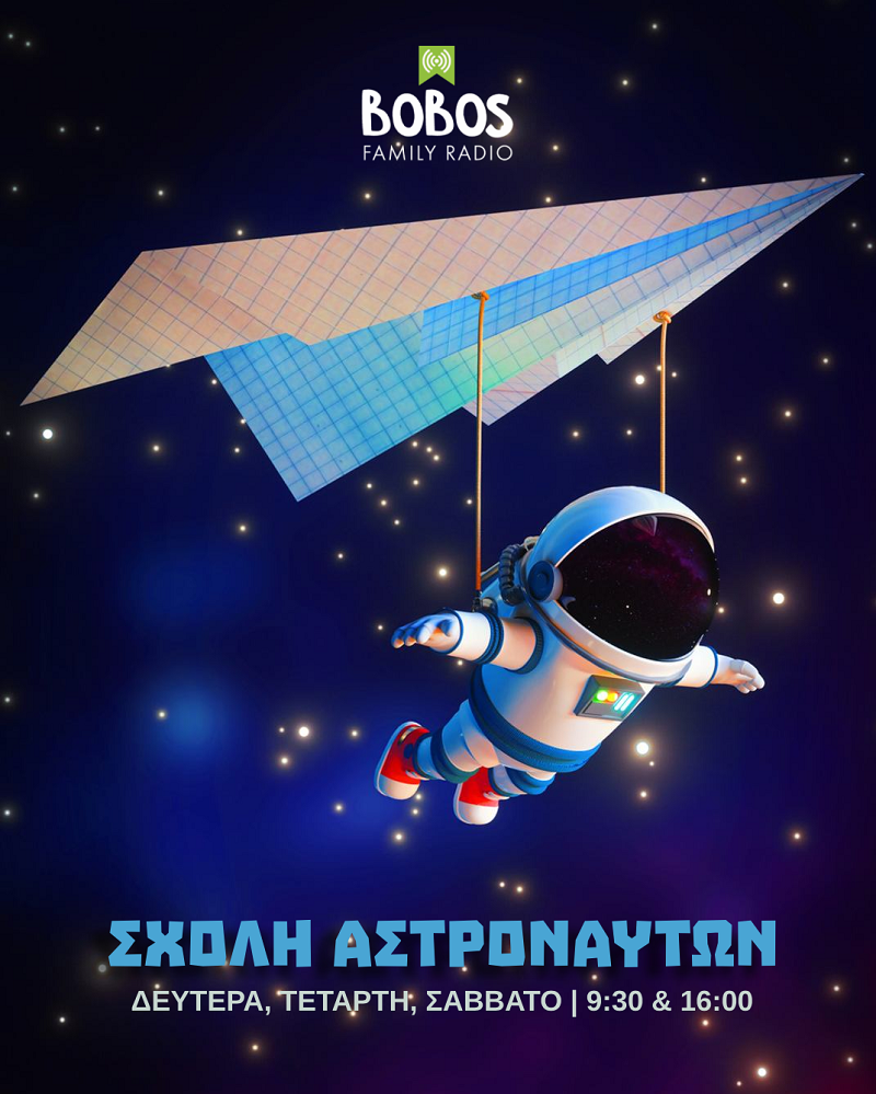 Σχολή Αστροναυτών