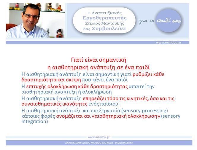 anaptixi mantoudis