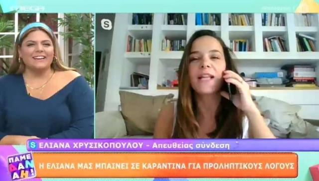 elianaxrusikopoulou