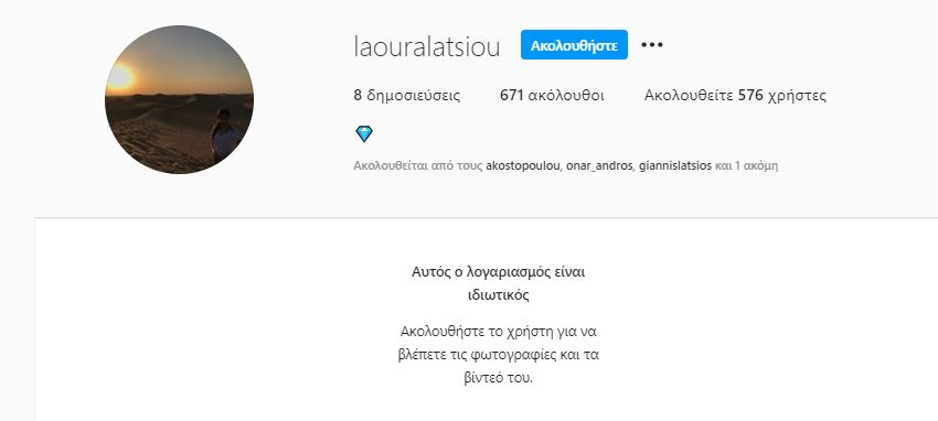 laoura latsious instagram