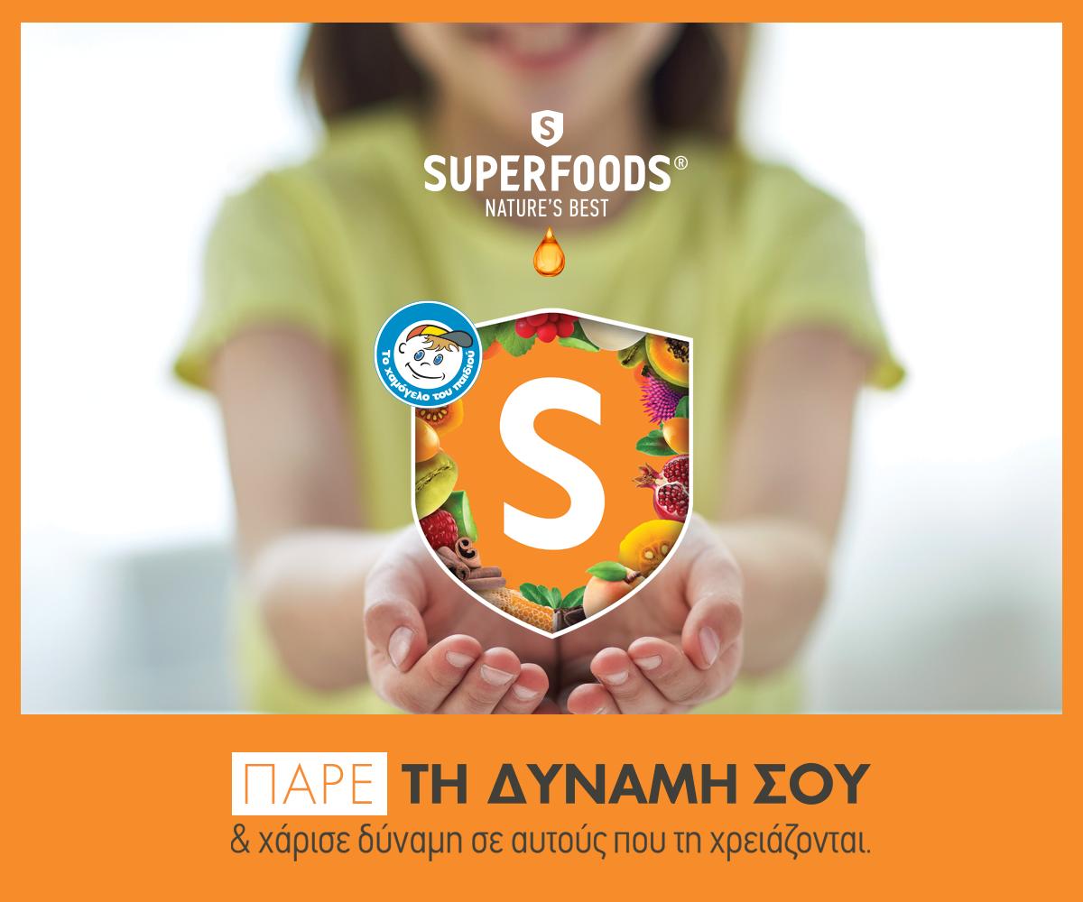 Η SUPERFOODS χαρίζει δύναμη στο Χαμόγελο του Παιδιού