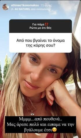 athina oikonomakou erotiseis mamadistikes 18