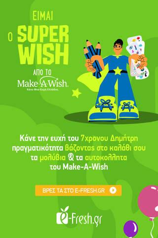 efresh make a wish 2021