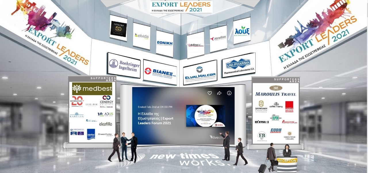 thumbnail ΒΙΑΝΕΞ Export Leaders 2021