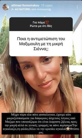 athina oikonomakou erotiseis mamadistikes 16