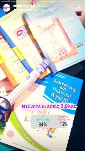 INSTAGRAM BIBLIA MOTHERSBLOG