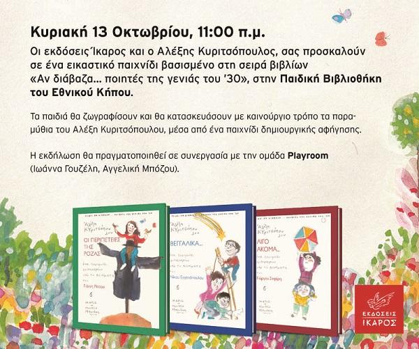 InvitationKipos