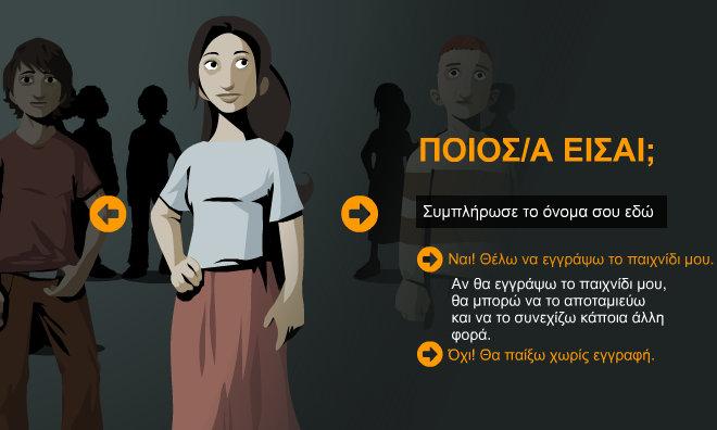 Το συγκλονιστικό παιχνίδι του ΟΗΕ που μαθαίνει στα παιδιά τι σημαίνει να είσαι πρόσφυγας