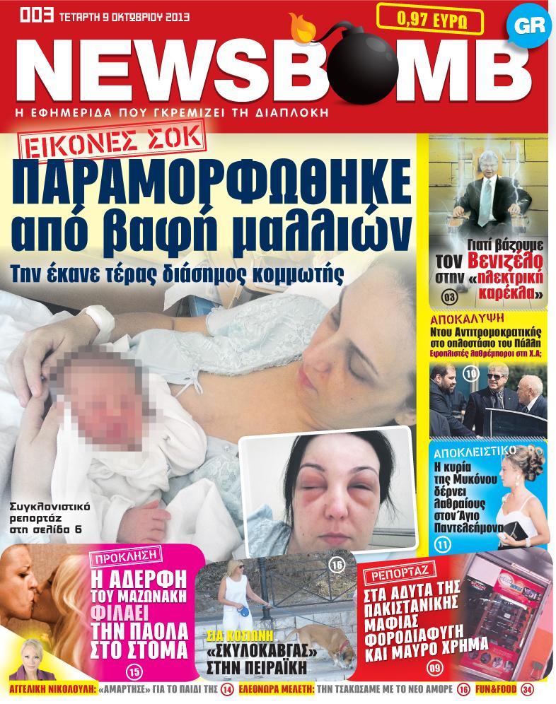 Δείτε το σημερινό πρωτοσέλιδο της εφημερίδας NEWSBOMB (09/10)