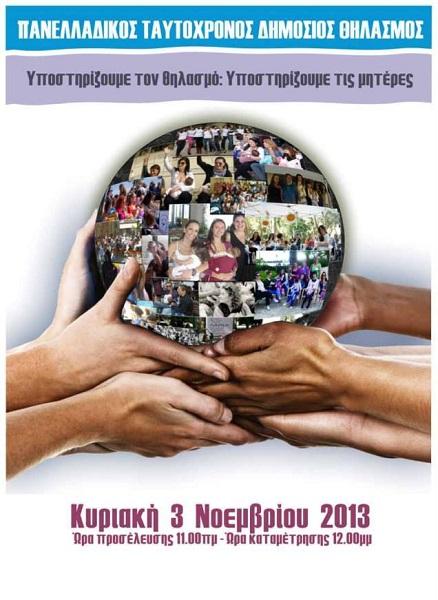 Πανελλαδικός Ταυτόχρονος Δημόσιος Θηλασμός 2013, την Κυριακή 3 Νοεμβρίου