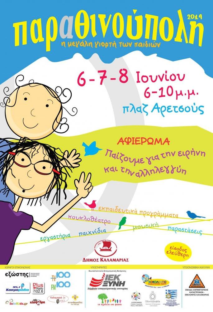 «Παραθινούπολη» 2014: Το παιδικό φεστιβάλ του δήμου Καλαμαριάς ξεκινά από σήμερα έως τις 8 Ιουνίου