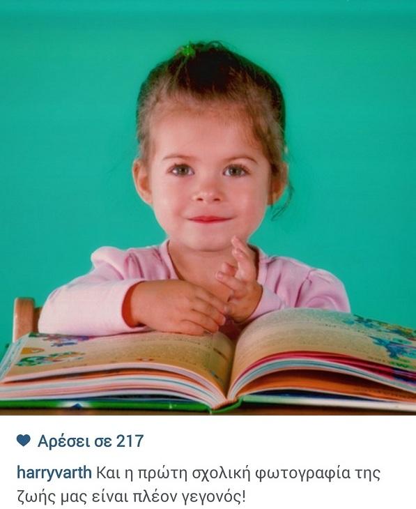 Χάρης Βαρθακούρης: Η πρώτη σχολική φωτογραφία της κόρης του! (εικόνα)