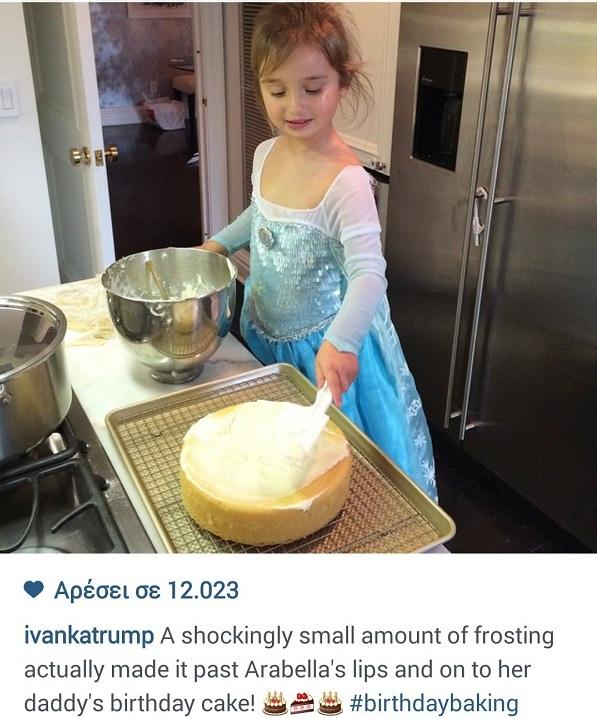 Φτιάχνει τούρτα γενεθλίων για τον μπαμπά της ντυμένη πριγκίπισσα! (εικόνα)