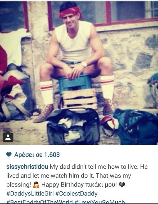 Σίσσυ Χρηστίδου: Δείτε τον πατέρα της και το τρυφερό μήνυμά της για τα γενέθλιά του! (εικόνα)