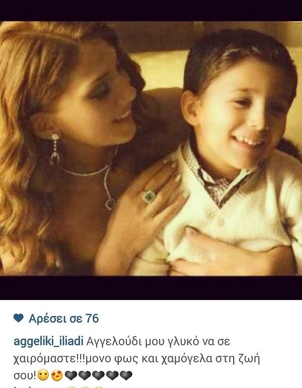 Αγγελική Ηλιάδη: Εύχεται χρόνια πολλά στο γιο της με μία τρυφερή φωτογραφία! (εικόνα)