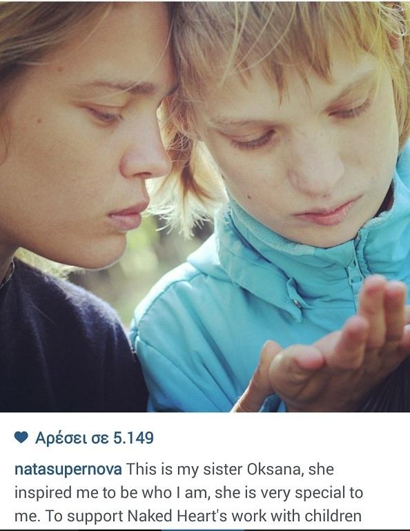 Ναταλία Βοντιάνοβα: Δείτε την αδελφή της και το συγκινητικό μήνυμά της για εκείνη στο Instagram (εικόνα)