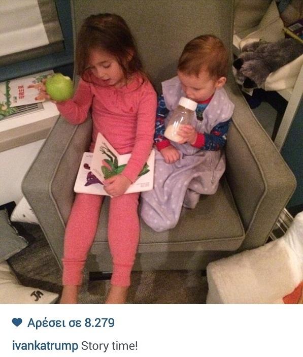 Ιβάνκα Τραμπ: Δείτε τι κάνουν τα παιδιά της όταν διαβάζουν παραμύθι (εικόνα)
