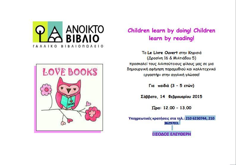 Το «Ανοιχτό Βιβλίο» μας προσκαλεί σε μία αφήγηση παραμυθιού στα... Αγγλικά!