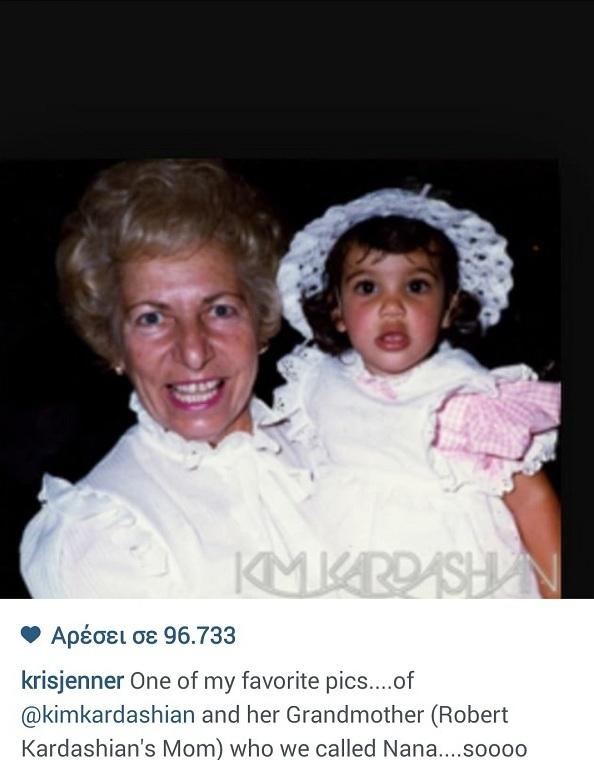 Κιμ Καρντάσιαν: Δείτε την σε παιδική ηλικία στην αγκαλιά της γιαγιάς της! (εικόνα)