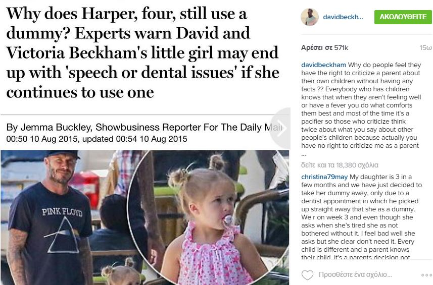 Ντέιβιντ Μπέκαμ: Δίνει την απάντηση του στο δημοσίευμα που τον χαρακτήρισε «κακό γονιό»!