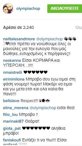 Ολυμπία Χοψονίδου: Την αποθέωσαν οι Ελληνίδες μανούλες μετά τη φωτογραφία που δημοσίευσε