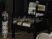 Μεταμορφώστε μία παλιά ξύλινη πολυθρόνα σε ένα έργο τέχνης! (εικόνες βήμα-βήμα)